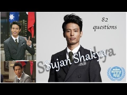 82 Questions With 수잔 샤키야