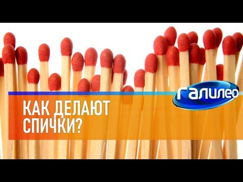 видео: Галилео | Спички[Matches]