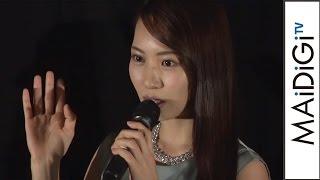 元AKB48増田有華、14歳で上京「親に見捨てられた気持ちに」 映画「TOKYO CITY GIRL -2016-」完成披露試写会舞台あいさつ2 #Yuka Masuda #Rena Takeda