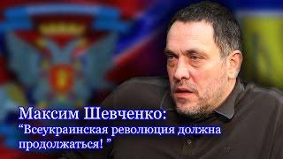 максим шевченко донбасс вернет украину себе