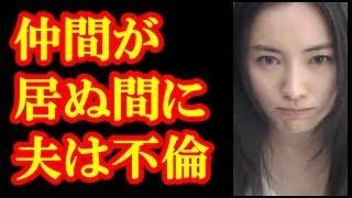チャンネル登録是非お願いします♪ ⇒ 仲間由紀恵の夫、田中哲司がクズ . ...