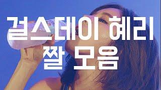 걸스데이 혜리 짤 모음 Girl's Day Hyeri - [연예인 짤 저장소]