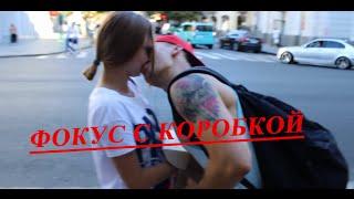 Фокус с Коробкой ( Пикап- Пранк)(Моё 2 видео с очень крутой реакцией девушек! Ссылка на канал - https://www.youtube.com/channel/UCUnyhA5a-9Y51Nis0gmFIYA VK ..., 2015-08-12T23:00:47.000Z)