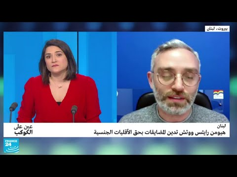 هيومن رايتس ووتش تدين المضايقات بحق الأقليات الجنسية في لبنان  - 18:55-2019 / 2 / 13