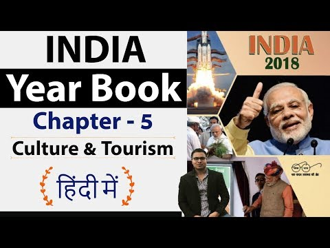 India Yearbook 2018 - Chapter 5 Culture and Tourism  - Expected Questions explained in Hindi