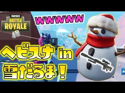 【Fortnite】雪だるまの中にヘビスナ隠し持った結果wwwww ゆっくり達のフォートナイト part44