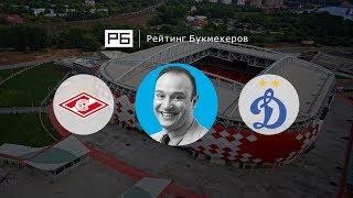 Прогноз и ставка Константина Генича: «Спартак» — «Динамо»