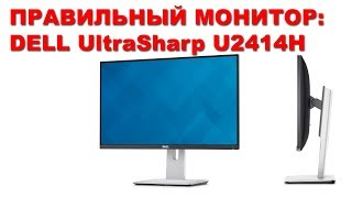 Правильный монитор: Dell Ultrasharp U2414H
