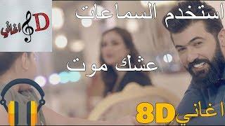 8d اغنية سيف نبيل - عشك موت بتقنية ال