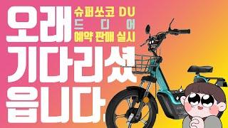 배민커넥트 찰떡 전동스쿠터 | 슈퍼쏘코 DU 사전예약