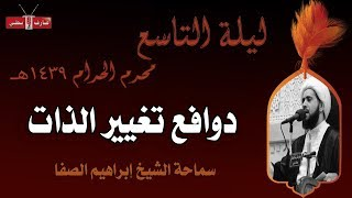 دوافع تغيير الذات | الشيخ إبراهيم الصفا | ليلة ٩ محرم ١٤٣٩هـ | مأتم إسكان سترة الشمالي