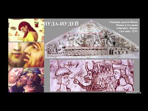 Иуда Искариот в русской культуре