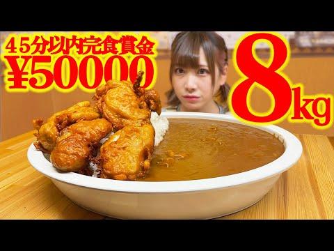 【大食い】賞金5万円の唐揚げカレー限界チャレンジに挑戦!【海老原まよい】