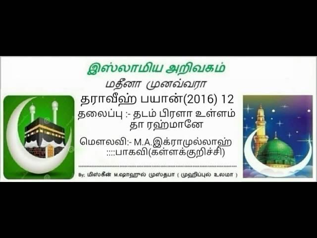 12  தடம் பிரளா உள்ளம் தா ரஹ்மானே!