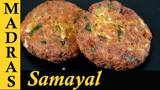 Egg Vada Recipe in Tamil | Muttai Vadai | Egg Cutlet Recipe in Tamil | Egg Recipes in Tamil