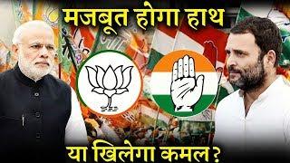 क्या 3 राज्यों के चुनाव नतीजों का असर 2019 पर होगा ? INDIA NEWS VIRAL