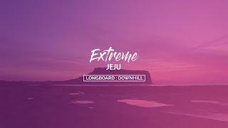 [제주도 홍보영상] Extreme JEJU : Long board DOWNHILL 익스트림 제주 롱보드 다운힐편