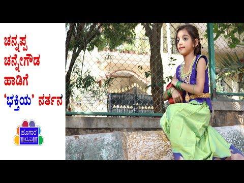 ಚನ್ನಪ್ಪ ಚನ್ನೇಗೌಡ ಜಾನಪದ Channappa Channegowda Kannada Folk | Bhakti Hugar | Shambhu Hugar