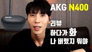 AKG N400 솔직리뷰 제품은 좋은데 어플에서 실망 …