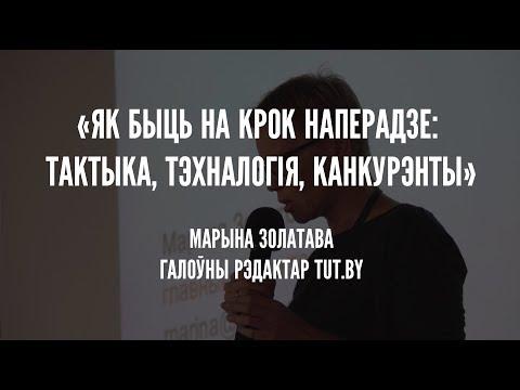 Лекцыя Марыны Золатавай, TUT.by [Media Summit Minsk]