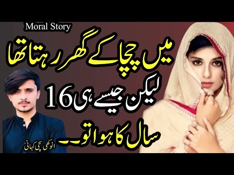 An Emotional U0026 Heart Touching Story | True Moral Story | Sachi Sabaq Aamoz Kahani By UKC | St#298