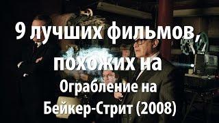 9 лучших фильмов, похожих на Ограбление на Бейкер-Стрит (2008)