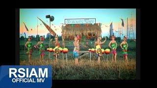 สาวนาคาราโอเกะ : โปงลางสะออน อาร์ สยาม [Official MV]