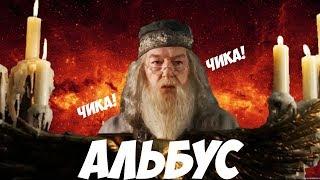 Альбус Дамблдор (Клип) - Альбус любит петь в душЕ №2
