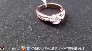 Ювелирная бижутерия кольцо 238786црф с фианитом(ЗАКАЗАТЬ ВКонтакте: https://vk.com/photo-44431205_357270685 ЗАКАЗАТЬ В ОДНОКЛАССНИКАХ: ..., 2015-09-18T04:13:47.000Z)