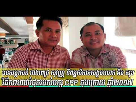 Khmer Hot News: RFA Radio Free Asia Khmer Morning Friday 02/17/2017