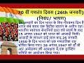 26 Jan,गणतंत्र दिवस पर भाषण/निबंध| 70th Gantantra Diwas Par Nibandh|Essay -Republic day Hindi