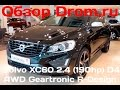 Volvo XC60 2016 2.4 D4 (190 л.с.) AWD Geartronic R-Design - видеообзор