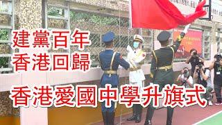 Publication Date: 2021-07-01 | Video Title: 香港傳統愛國學校辦升旗禮 慶中共百年華誕和香港回歸24週年