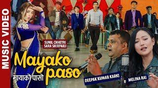 Mayako Paso - New Nepali Song || Melina Rai, Deepak Karki Ft. Sara Shirpaili, Sunil Chhetri