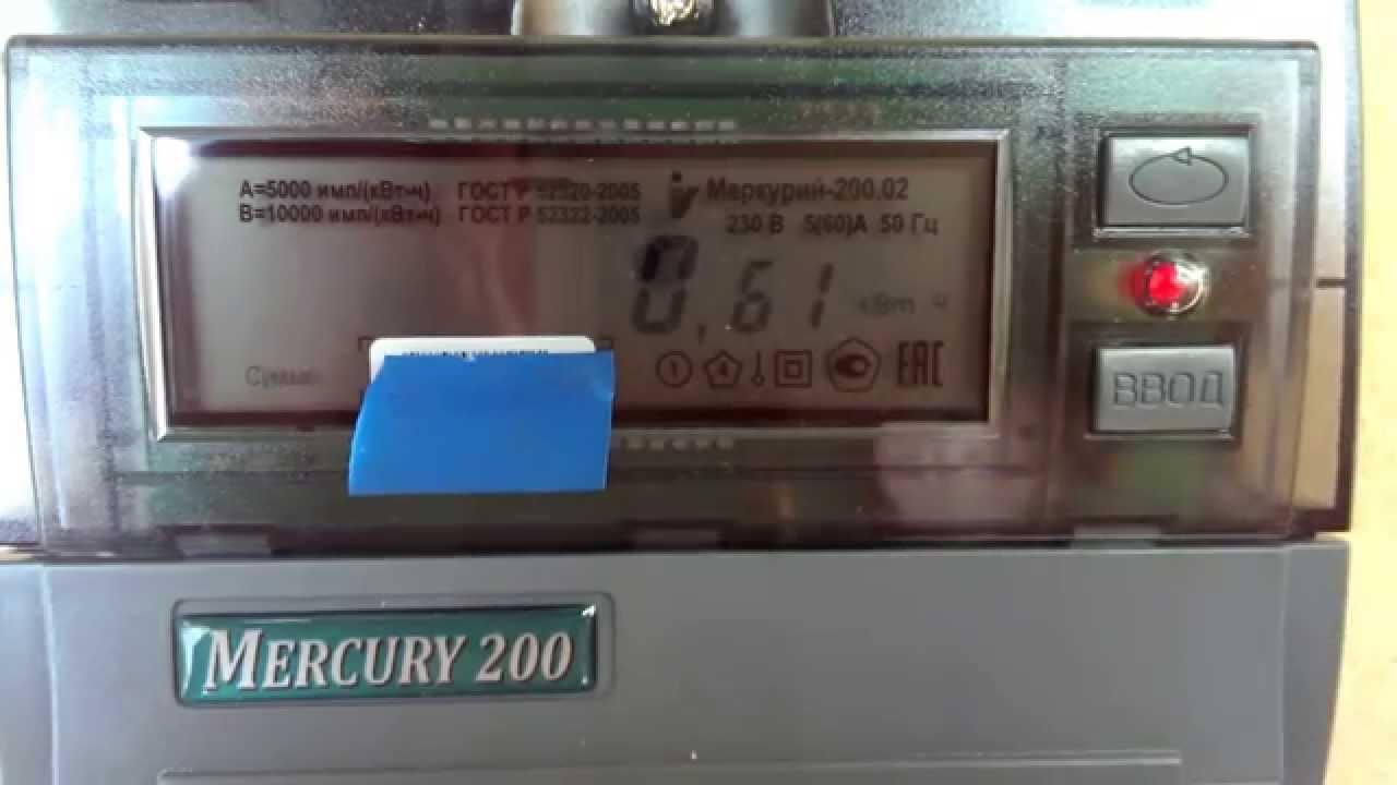Электросчетчик и неодимовый магнит - YouTube