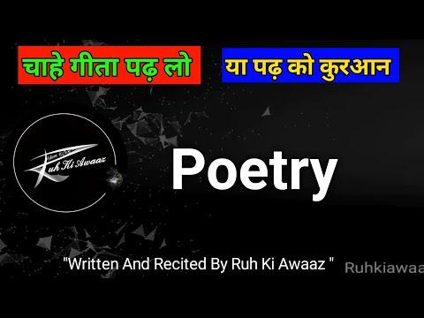 Chahye Gita Padh Lo Ya Padh Lo Quraan ... Shayari By Adem Js
