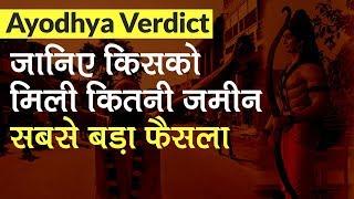 Ayodhya Verdict: किसको कितना मालिकाना हक मिला । Sunni Waqf Board । Ram lala   अयोध्या