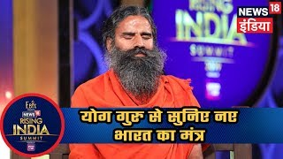 Rising India 2019| No One Criticises Bible or Quran, But Going After Vedas is a Fashion, Says Ramdev