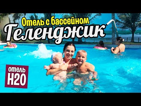 Геленджик. Отель с бассейном! Маты в комментариях :( Акклиматизация на юге. Переезд в Краснодар!
