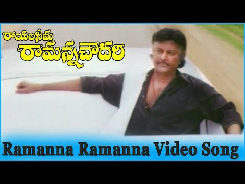 Ramanna Ramanna Video Song || Rayalaseema Ramanna Chowdary Movie || Mohan Babu, Priya Gill