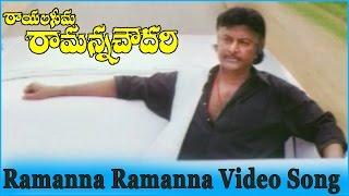 Ramanna Ramanna Video Song || Rayalaseema Ramanna Chowdary Movie || Mohan Babu, Priya Gill