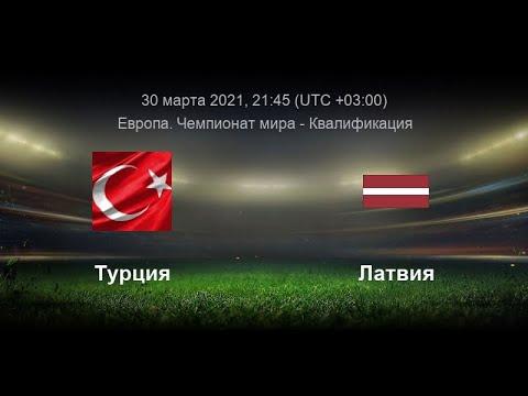 Турция — Латвия Футбол ЧМ-2022 - Европа. 3-й тур