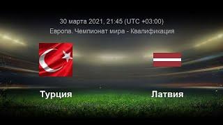 Турция Латвия Футбол ЧМ 2022 Европа 3 й тур