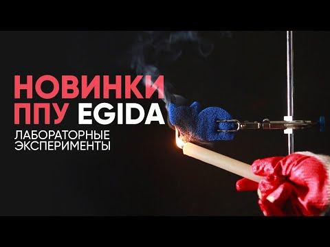 EGIDA | Новые пены (ППУ) - лабораторные эксперименты