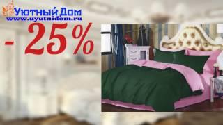Распродажа постельного белья из сатина