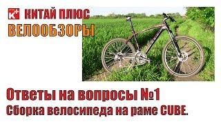 видео Купить китайские электровелосипеды, велозапчасти Shimano, велосипеды  на литых дисках из Китая