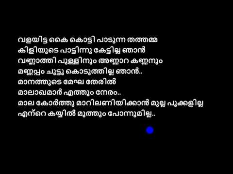 Amar Akbar Anthony - Yenno Njaanende Full Song  With Malayalam Lyrics
