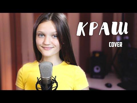 КРАШ - Клава Кока & NILETTO  ( Cover Ксения Левчик )