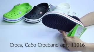 Сабо Crocs Crocband(http://www.dinomama.ru/search/?to_search=%D1%81%D0%B0%D0%B1%D0%BE+crocband., 2016-05-26T13:01:41.000Z)