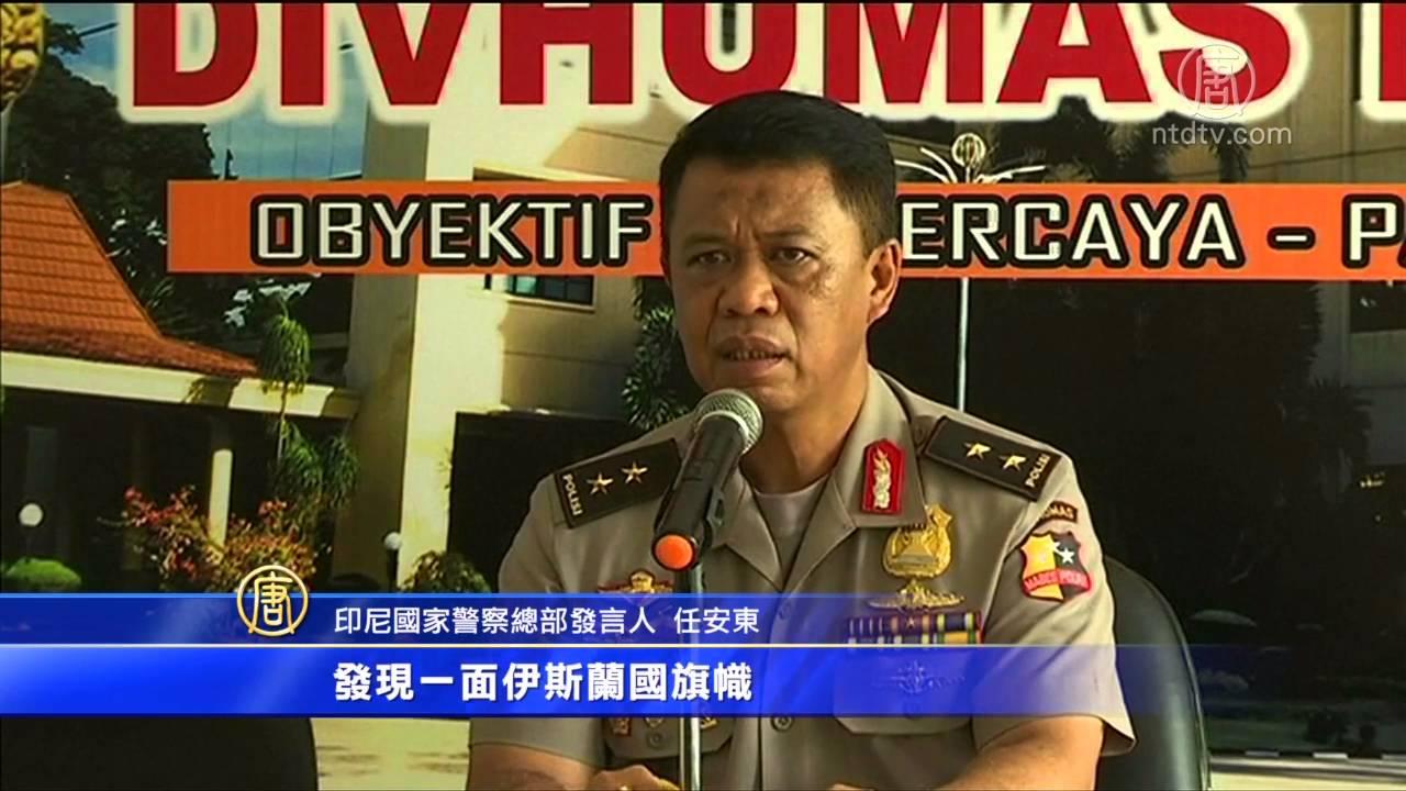 雅加达恐袭 印尼逮捕3嫌 菲律宾提高警戒